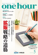 one hour5月号