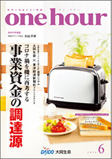 one hour6月号