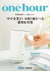 one hour8月号