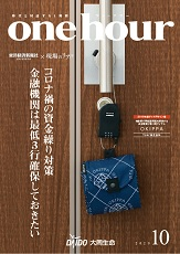 one hour10月号