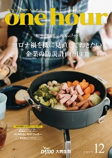 one hour12月号