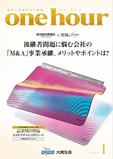 one hour1月号