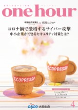 one hour4月号