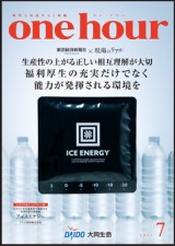 one hour7月号