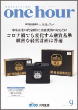 one hour9月号